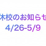 【重要】休校のお知らせ(4/26-5/9)