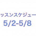 5/2-5/8の特別スケジュールのご案内