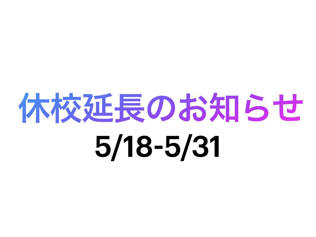 休校延長のお知らせ 2021 18th May.001