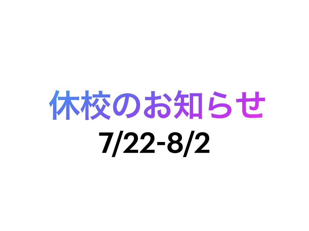"""<span class=""""title"""">【重要】休校のお知らせ(7/22-8/2)</span>"""