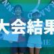 【PL class】アベック準優勝!U-14